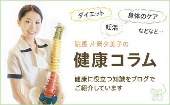 片岡夕美子の健康コラム